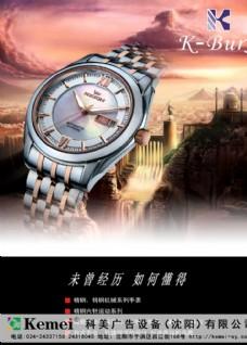 手表广告 手表海报 素材
