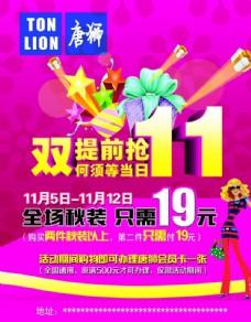 唐狮双十一促销海报