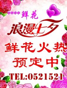 浪漫七夕鲜花预定