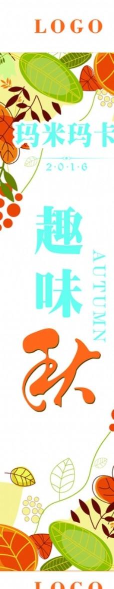商场秋季刀旗