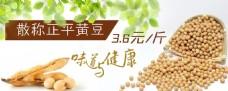 网站轮播图—黄豆