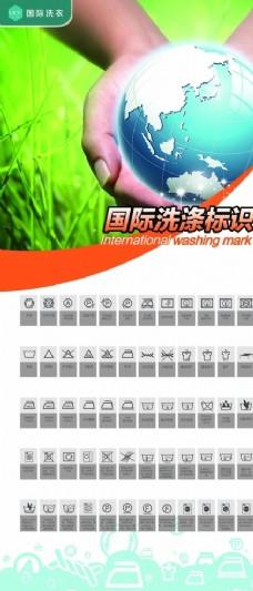国际洗涤标识