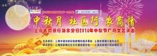 中秋广场文艺演出背景