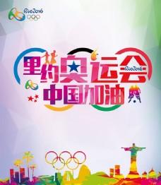 里约奥运 中国加油