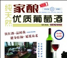 家酿葡萄酒