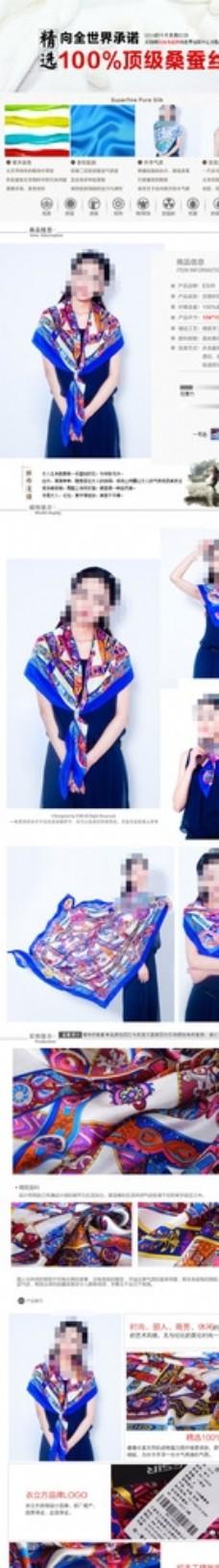 丝巾详情页