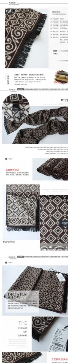 羊毛围巾详情页