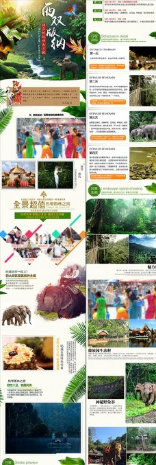 云南西双版纳旅游详情页