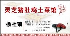 土菜馆名片