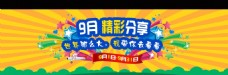 天猫淘宝banner