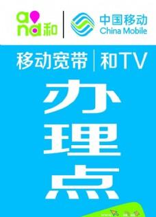 新中国移动办理点海报