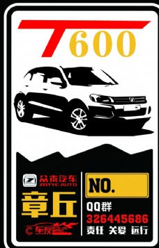 T600车队标志号码牌