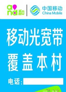 新中国移动覆盖乡村海报