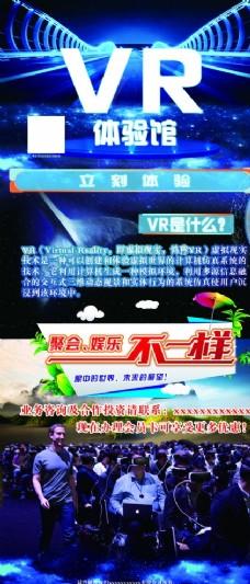 虚拟体验馆