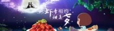 店铺七夕海报