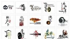 中国元素地产logo矢量素材