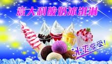 意大利酸奶冰淇淋海报