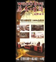 原木生活品牌家具