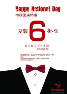 男装节日促销海报设计