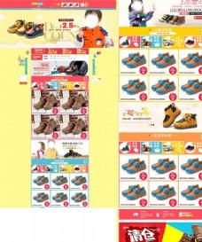 童鞋首页 淘宝装修 首页设计