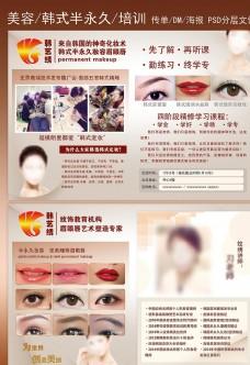 韩式半永久纹绣化妆培训传单