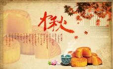古典中秋月饼海报