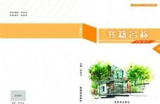 建筑简约书籍封面