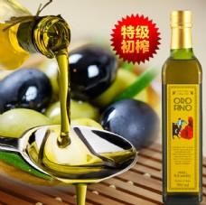 橄榄油直通车