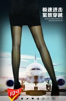 TIF分层 飞机篇海报