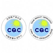 太阳能产品认证图标CQC