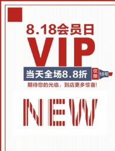 VIP会员专场海报  淘宝用图