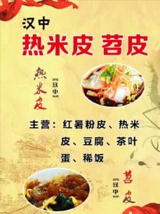 汉中热米皮展架