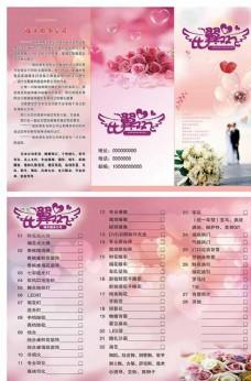 婚庆宣传单