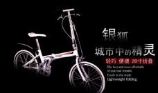 自行车网页