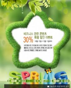 春天元素季节气息促销页面