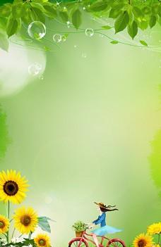绿色春游海报