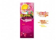 中秋节活动易拉宝设计矢量素材