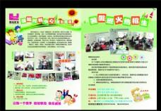幼儿园招生简章彩页
