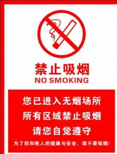 禁止吸烟标示牌