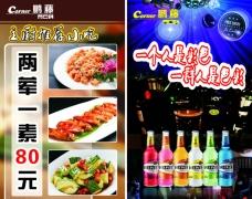 主厨推荐 酒吧色彩