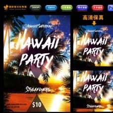夏威夷之夜