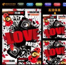 红色爱心派对