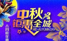 中秋节的手抄报钜惠全城