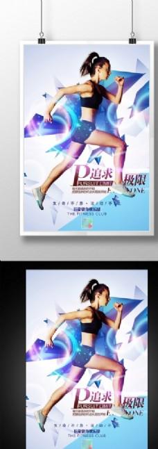 炫酷美女健身海报