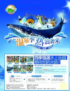 温泉冲浪海报