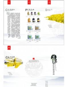 原创中国风三折页