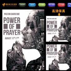 祷告的力量