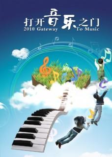 儿童音乐培训展板