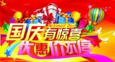 国庆节促销报头
