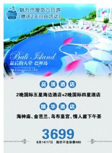 魅力巴厘旅游設計海報